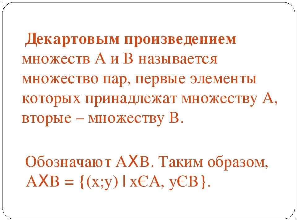 Декартовым произведением множеств А и В называется множество пар, первые элем...