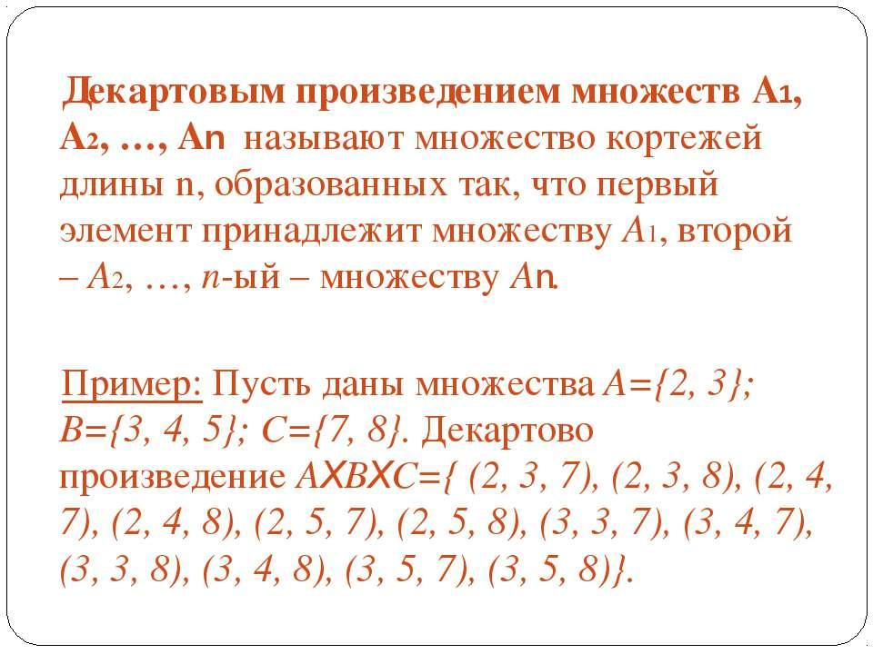 Декартовым произведением множествА1, А2, …, Аn называют множество кортежей д...