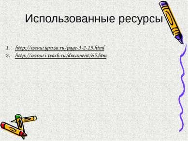Использованные ресурсы http://www.igraza.ru/page-3-2-15.html http://www.i-tea...