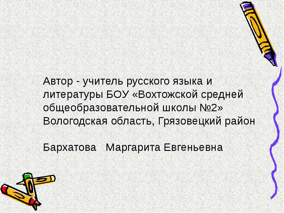 Автор - учитель русского языка и литературы БОУ «Вохтожской средней общеобраз...