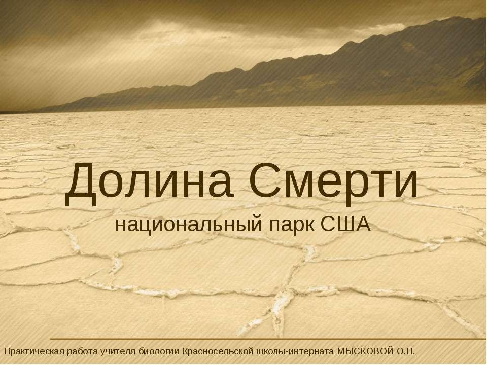 Долина Смерти национальный парк США Практическая работа учителя биологии Крас...