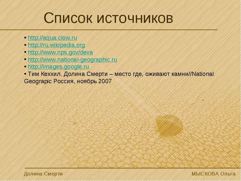 Список источников Долина Смерти МЫСКОВА Ольга http://aqua.clow.ru http://ru.w...