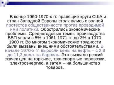 В конце 1960-1970-х гг. правящие круги США и стран Западной Европы столкнулис...