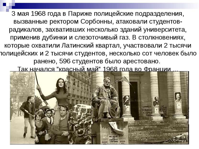 3 мая 1968 года в Париже полицейские подразделения, вызванные ректором Сорбон...