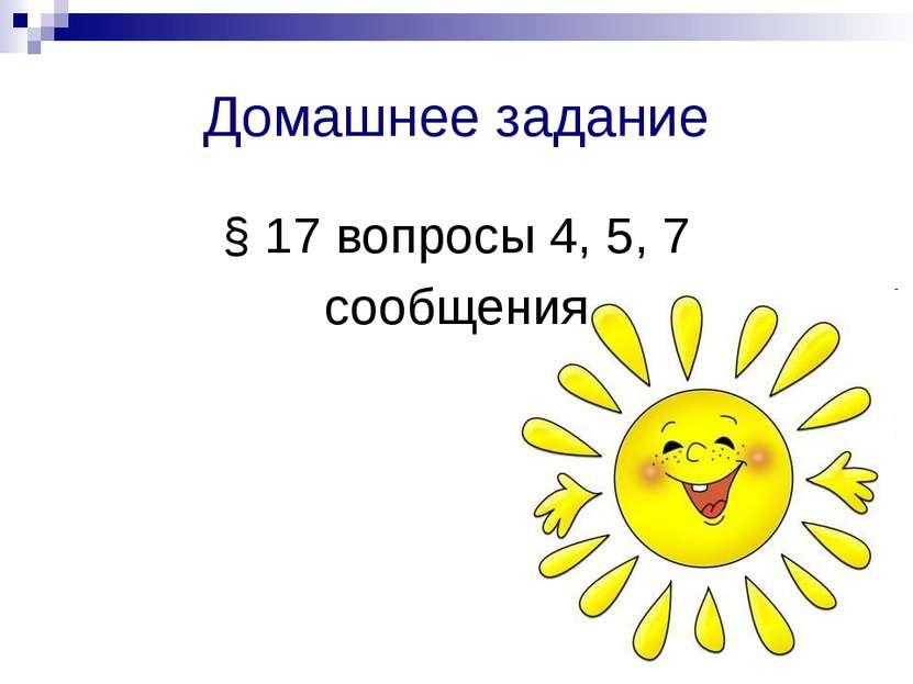 Домашнее задание § 17 вопросы 4, 5, 7 сообщения