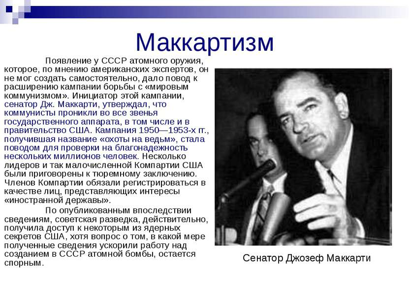 Маккартизм Появление у СССР атомного оружия, которое, по мнению американских ...