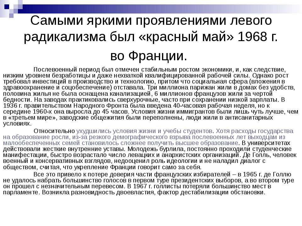 Самыми яркими проявлениями левого радикализма был «красный май» 1968 г. во Фр...