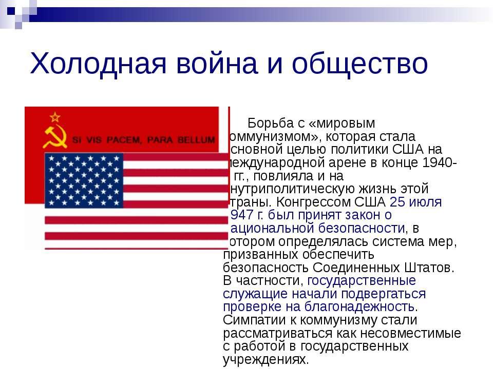 Холодная война и общество Борьба с «мировым коммунизмом», которая стала основ...