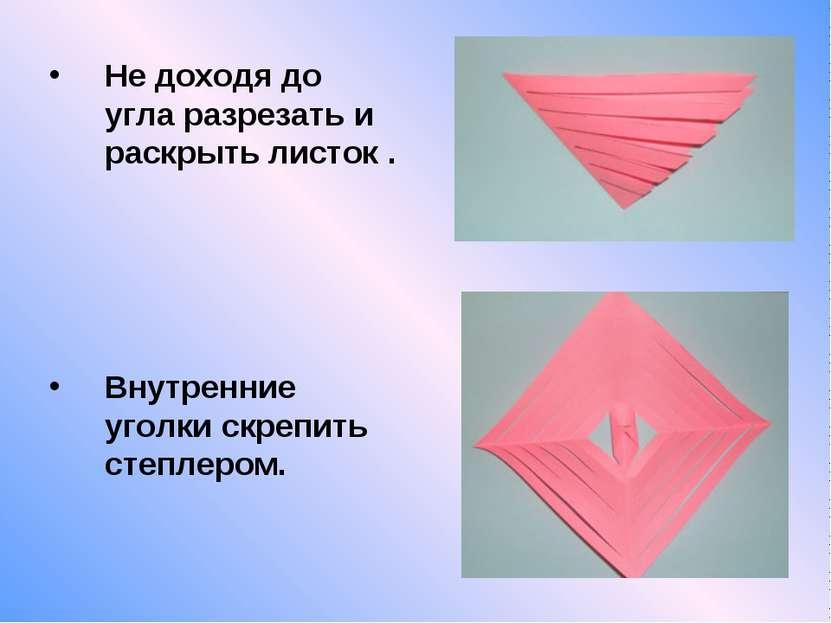 Не доходя до угла разрезать и раскрыть листок . Внутренние уголки скрепить ст...