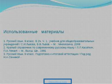 Использованные материалы 1. Русский язык. 9 класс. В 2ч. Ч. 1.: учебник для о...