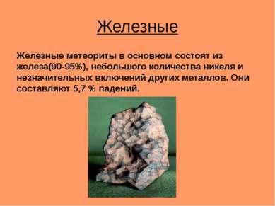 Железные Железные метеориты в основном состоят из железа(90-95%), небольшого ...