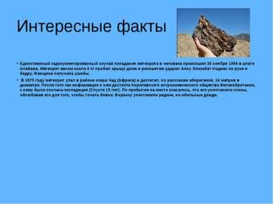Интересные факты Единственный задокументированный случай попадания метеорита ...