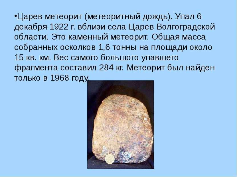 Царев метеорит (метеоритный дождь). Упал 6 декабря 1922г. вблизи села Царев ...