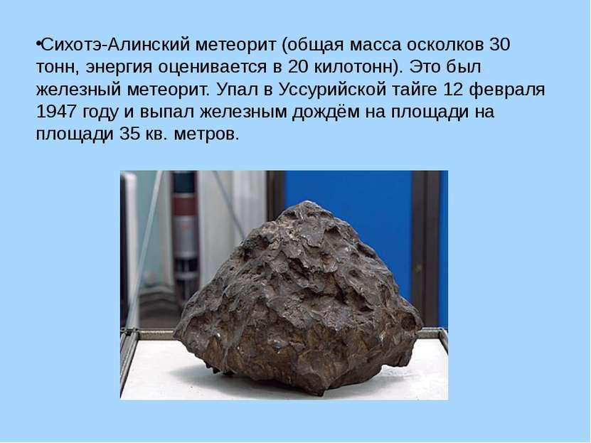 Сихотэ-Алинский метеорит (общая масса осколков 30 тонн, энергия оценивается в...