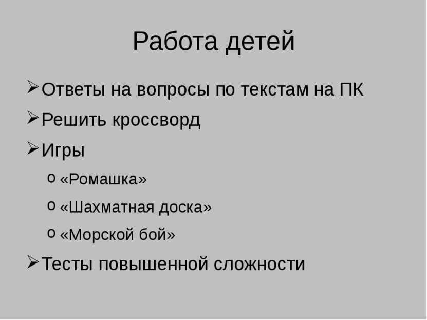 Работа детей Ответы на вопросы по текстам на ПК Решить кроссворд Игры «Ромашк...