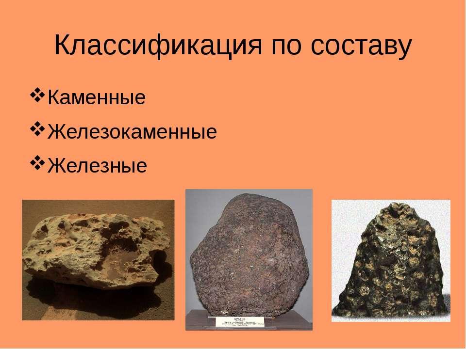 Классификация по составу Каменные Железокаменные Железные