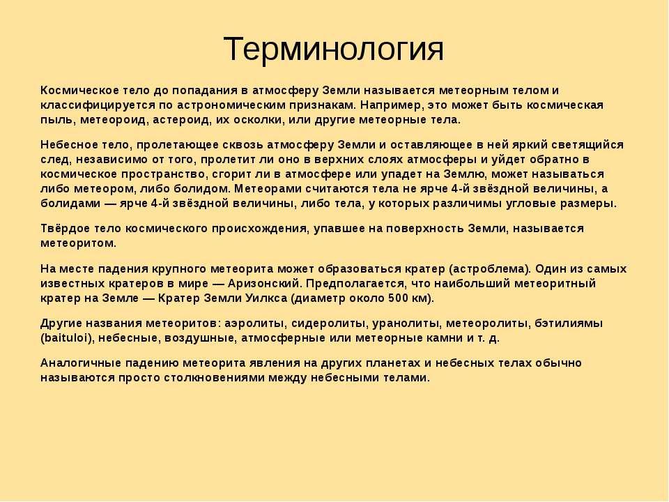 Терминология Космическое тело до попадания в атмосферу Земли называется метео...