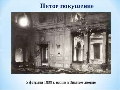 5 февраля 1880 г. взрыв в Зимнем дворце Пятое покушение