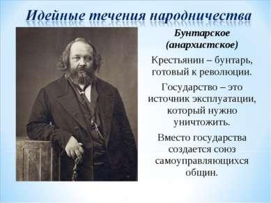 М.А. Бакунин Бунтарское (анархистское) Крестьянин – бунтарь, готовый к револю...