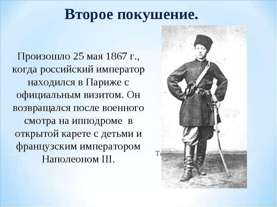 Второе покушение. Произошло 25 мая 1867 г., когда российский император находи...