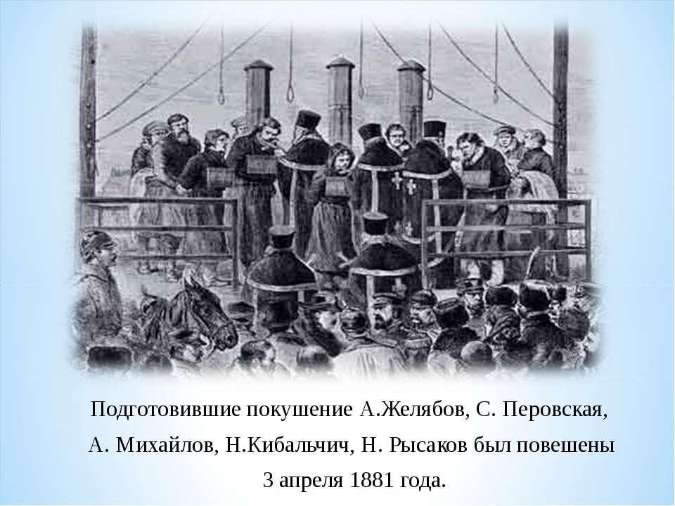 Подготовившие покушение А.Желябов, С. Перовская, А. Михайлов, Н.Кибальчич, Н....