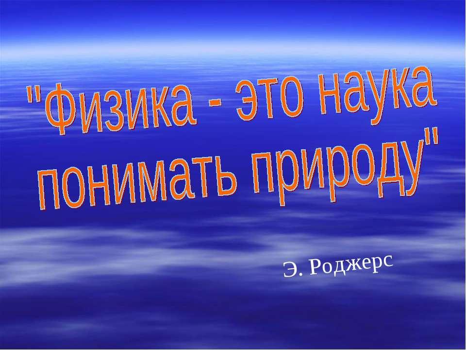 Э. Роджерс