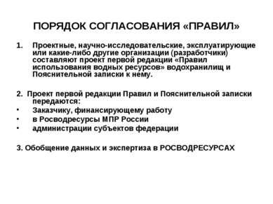 ПОРЯДОК СОГЛАСОВАНИЯ «ПРАВИЛ» Проектные, научно-исследовательские, эксплуатир...