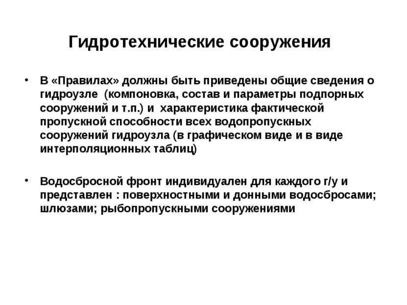 Гидротехнические сооружения В «Правилах» должны быть приведены общие сведения...