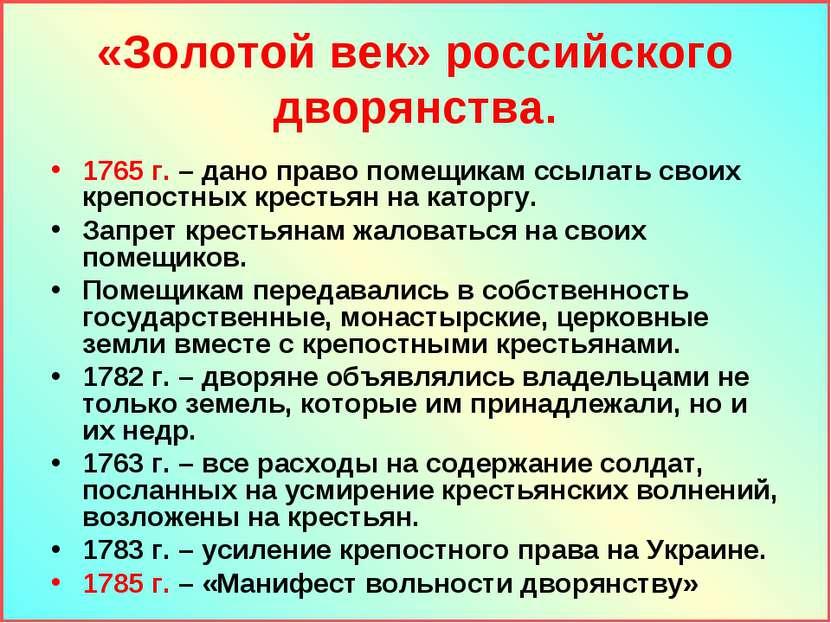 «Золотой век» российского дворянства. 1765 г. – дано право помещикам ссылать ...