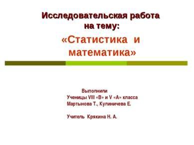 «Статистика и математика» Исследовательская работа на тему: Выполнили Ученицы...