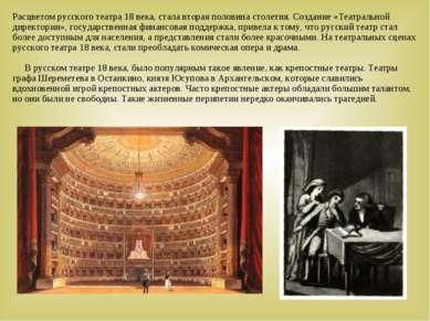 Расцветом русского театра 18 века, стала вторая половина столетия. Создание «...