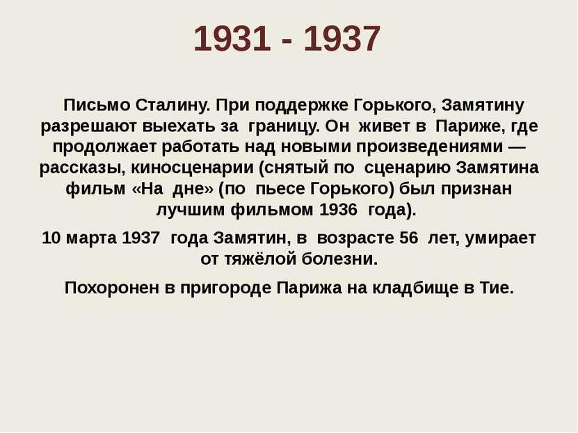 1931 - 1937  Письмо Сталину. При поддержке Горького, Замятину разрешают выех...