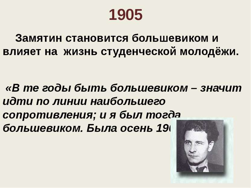 1905 Замятин становится большевиком и влияет на жизнь студенческой молодёжи. ...
