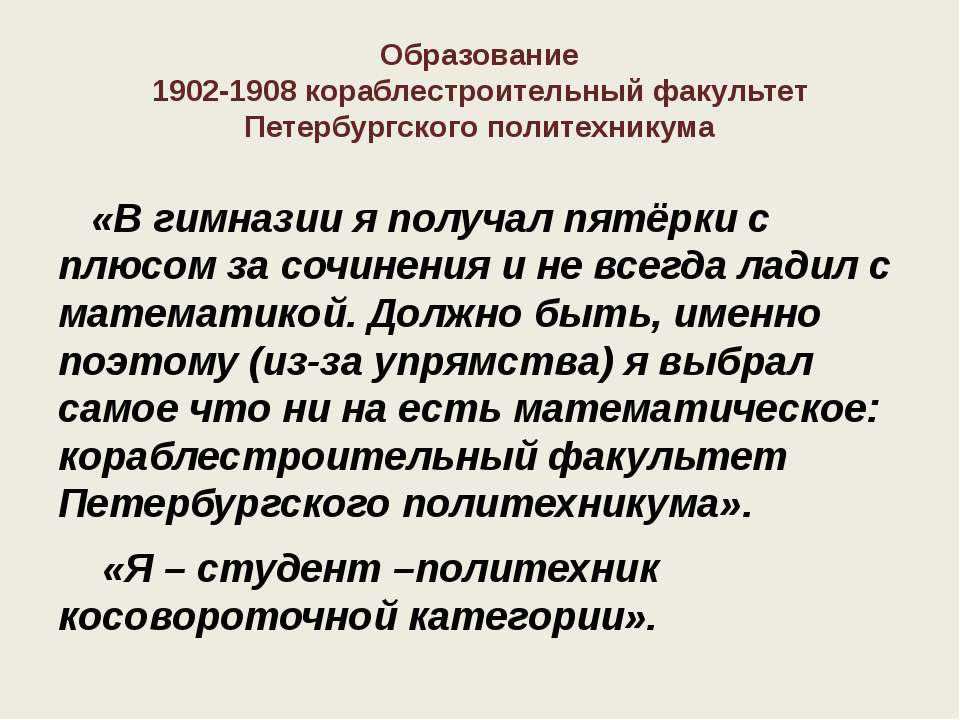 Образование 1902-1908 кораблестроительный факультет Петербургского политехник...