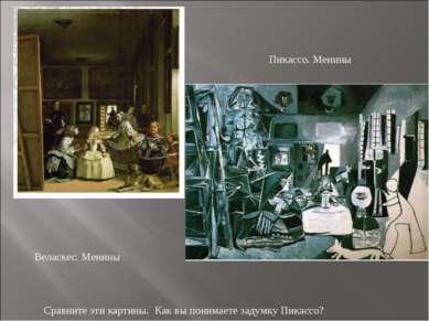 Веласкес. Менины Пикассо. Менины Сравните эти картины. Как вы понимаете задум...