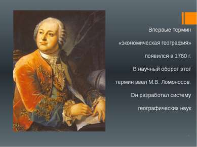 Впервые термин «экономическая география» появился в 1760 г. В научный оборот ...