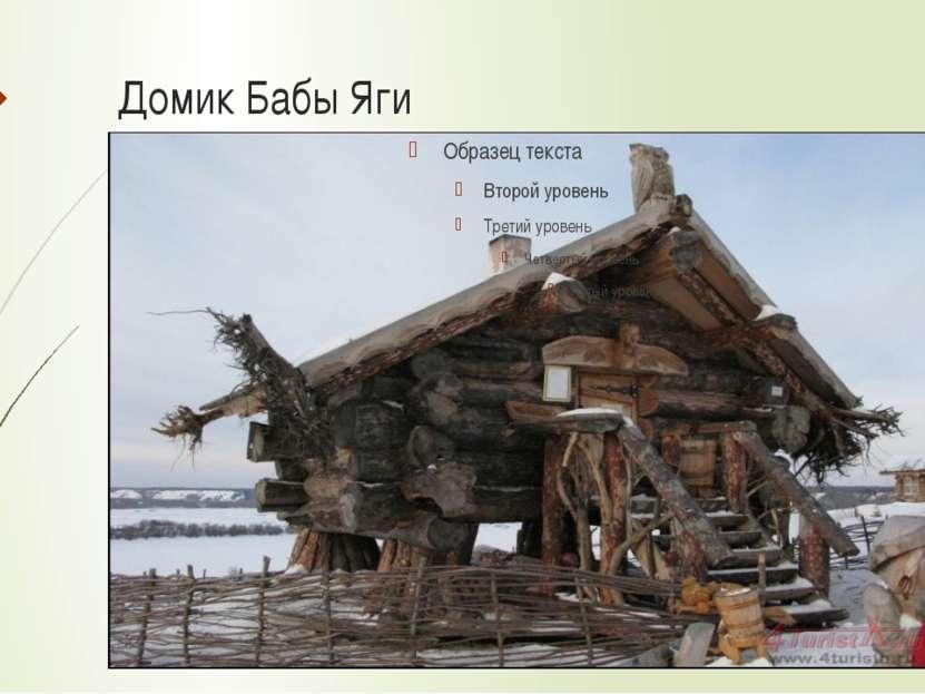 Домик Бабы Яги