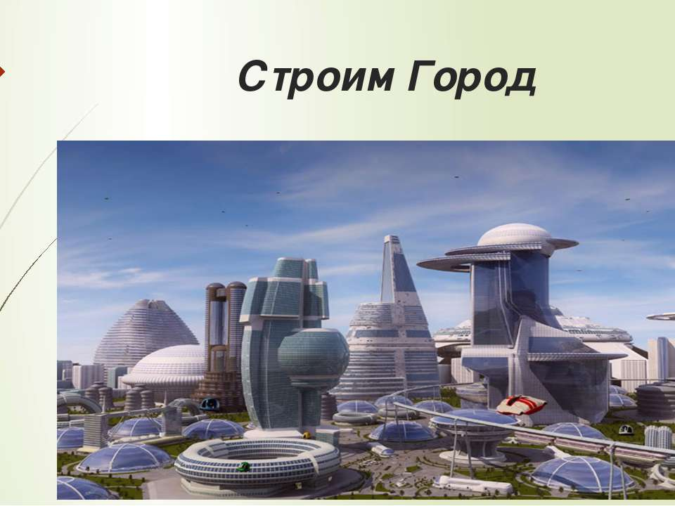 Строим Город