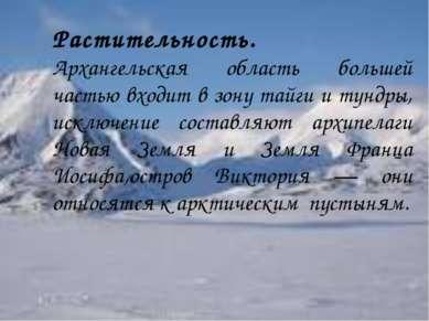 Растительность. Архангельская область большей частью входит в зону тайги и ту...