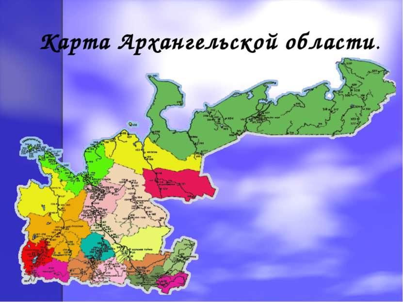 Карта Архангельской области.