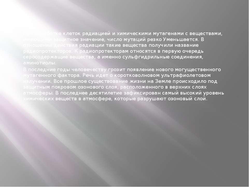 При обработке клеток радиацией и химическими мутагенами с веществами, имеющим...