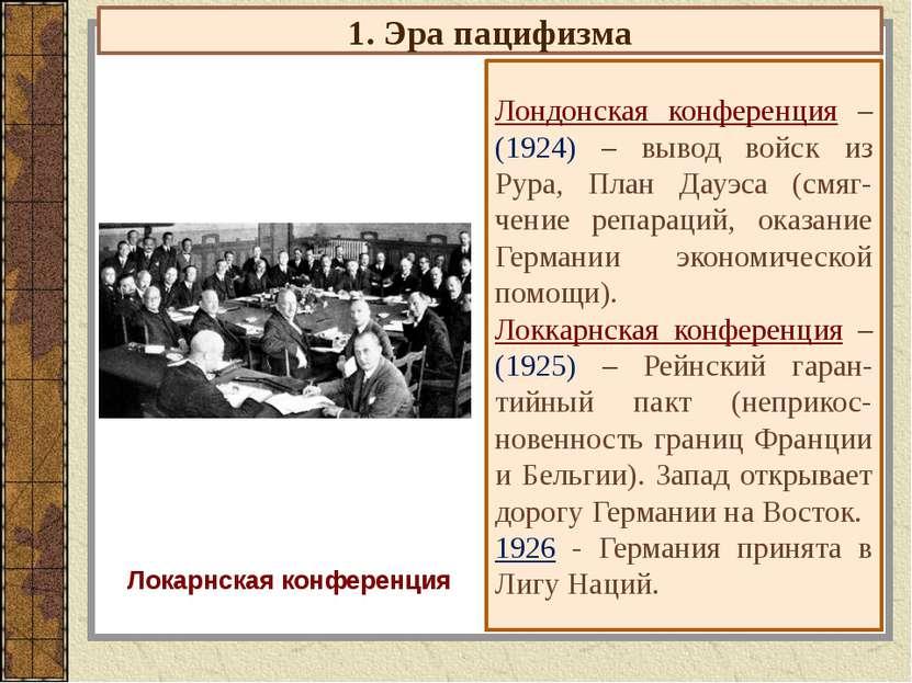1. Эра пацифизма Лондонская конференция – (1924) – вывод войск из Рура, План ...