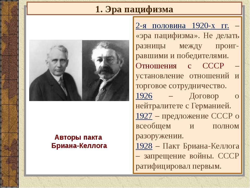 1. Эра пацифизма 2-я половина 1920-х гг. – «эра пацифизма». Не делать разницы...