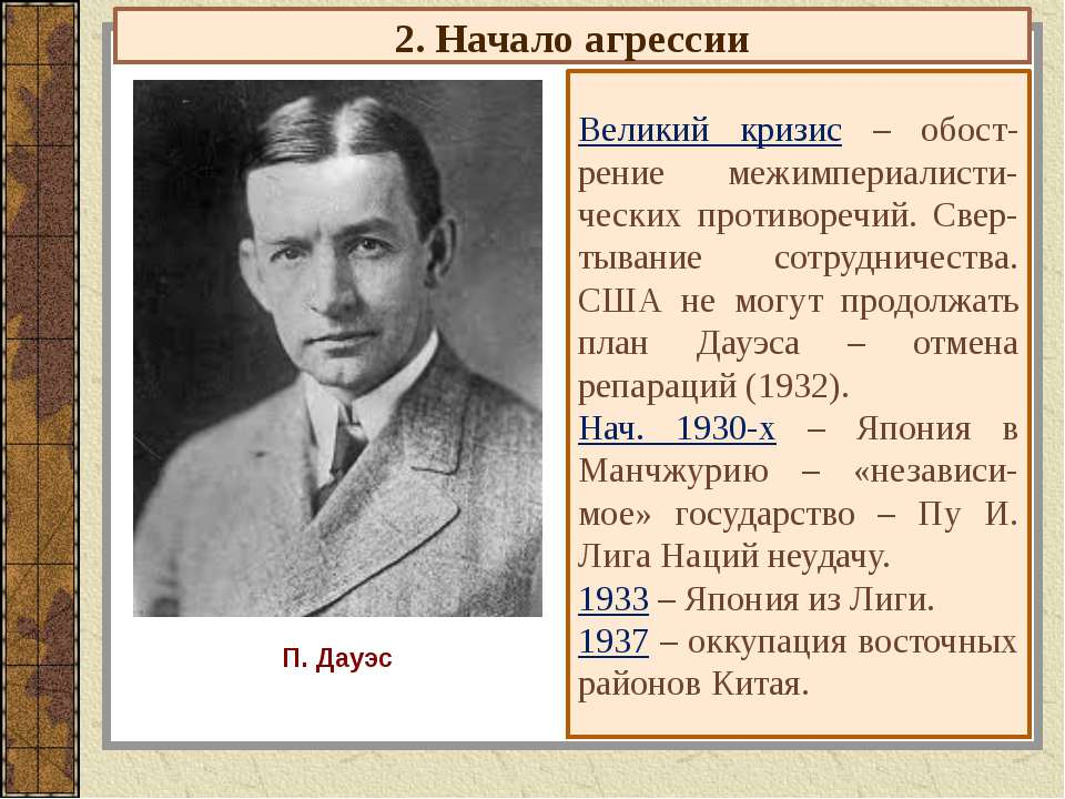 2. Начало агрессии Великий кризис – обост-рение межимпериалисти-ческих против...