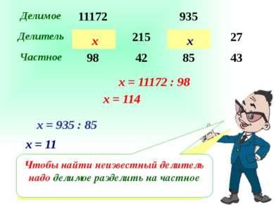 Заполни таблицу. х = 11172 : 98 ? ? х = 11 Чтобы найти неизвестный делитель н...