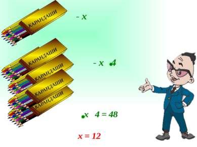 - х х = 12 КАРАНДАШИ КАРАНДАШИ КАРАНДАШИ КАРАНДАШИ КАРАНДАШИ - х 4 х 4 = 48