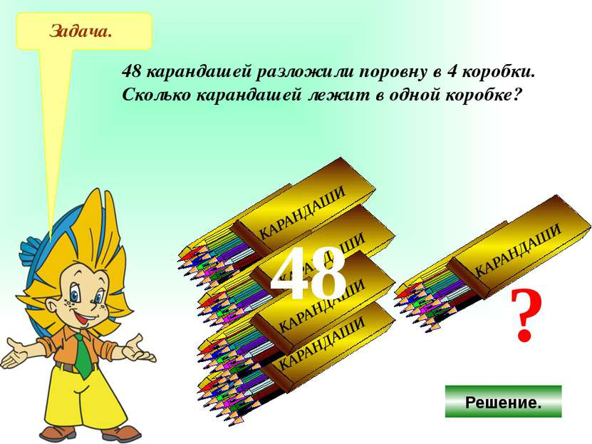 Задача. 48 карандашей разложили поровну в 4 коробки. Сколько карандашей лежит...