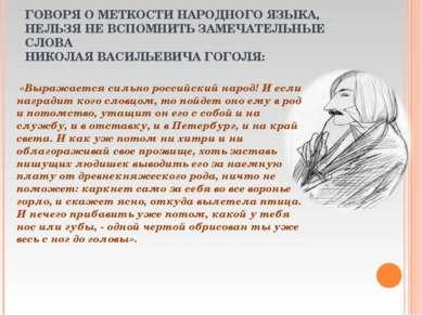 ГОВОРЯ О МЕТКОСТИ НАРОДНОГО ЯЗЫКА, НЕЛЬЗЯ НЕ ВСПОМНИТЬ ЗАМЕЧАТЕЛЬНЫЕ СЛОВА НИ...