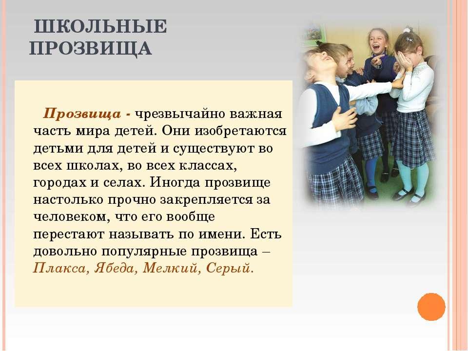 ШКОЛЬНЫЕ ПРОЗВИЩА Прозвища - чрезвычайно важная часть мира детей. Они изобрет...