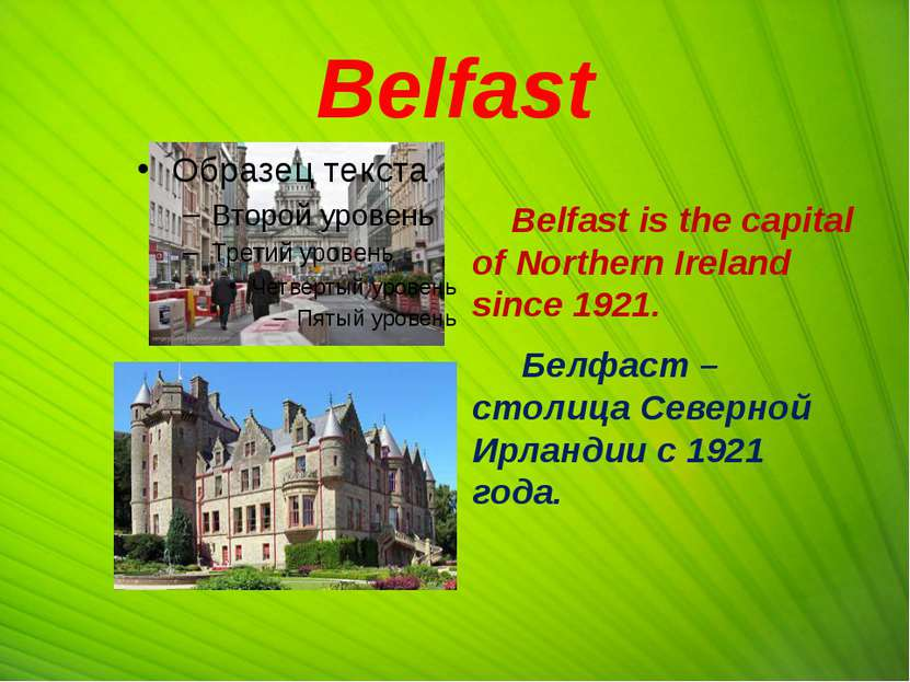 Belfast Belfast is the capital of Northern Ireland since 1921. Белфаст – стол...